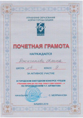 Джигитова Алина